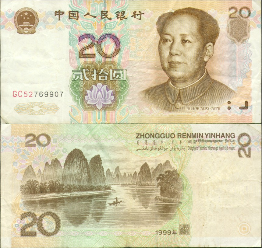how to say chinese currency