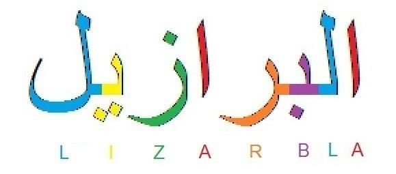 Aula De árabe 11 Nomes De Países Infoescola
